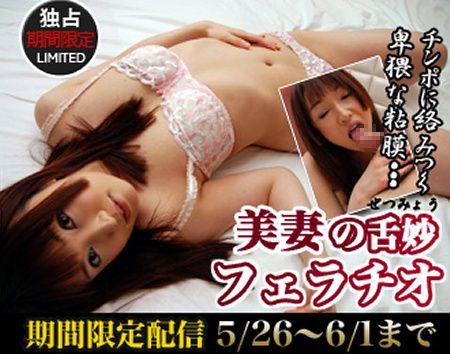 エッチな0930 美妻の舌妙フェラチオ 飯塚 麻弥 32歳